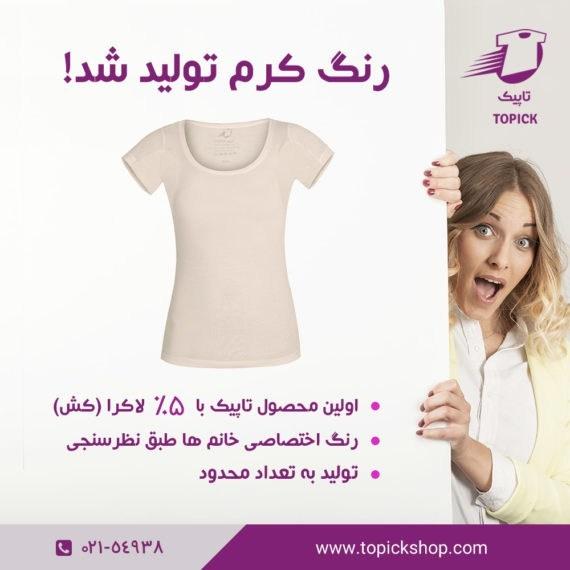 تاپیک_ضد_تعریق_زنانه_کرم