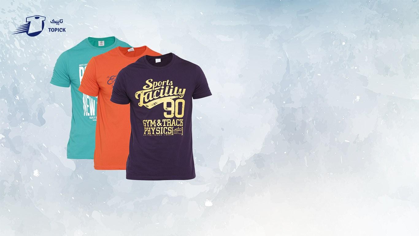 تی شرت - تاریخچه - تاپیک