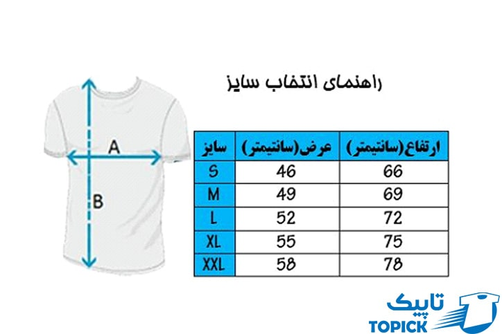 راهنمای انتخاب سایز تیشرت